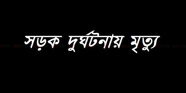Shatakantha_Accident_Death