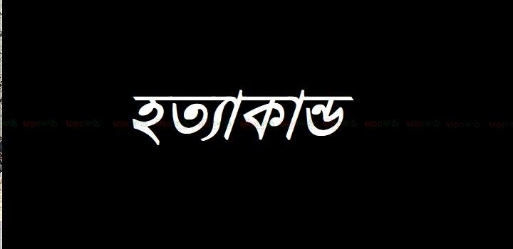 Shatakantha_Murder