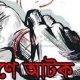 Shatakantha_Rape_Case
