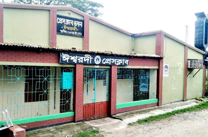 Ishwardi-Pressclub