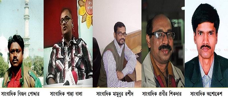 Journalist_Faridpur