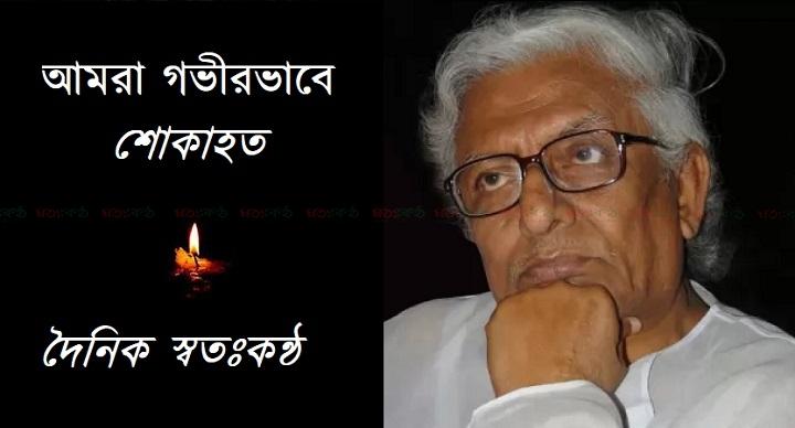 Kamal-Lohani-Condolence