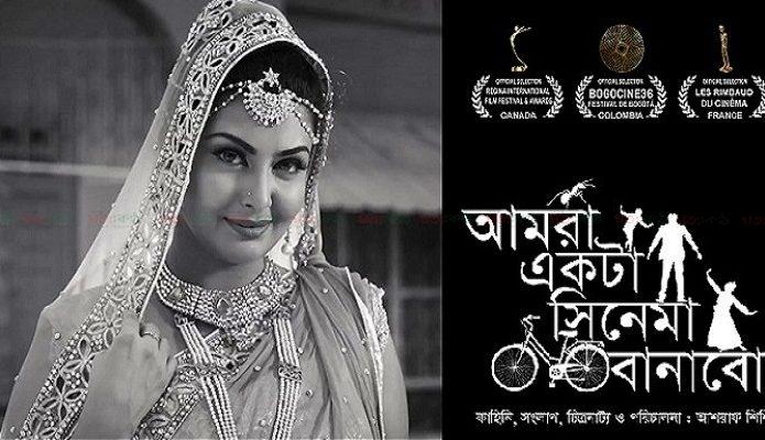 Amra+Ekti+Cinema+Banabo