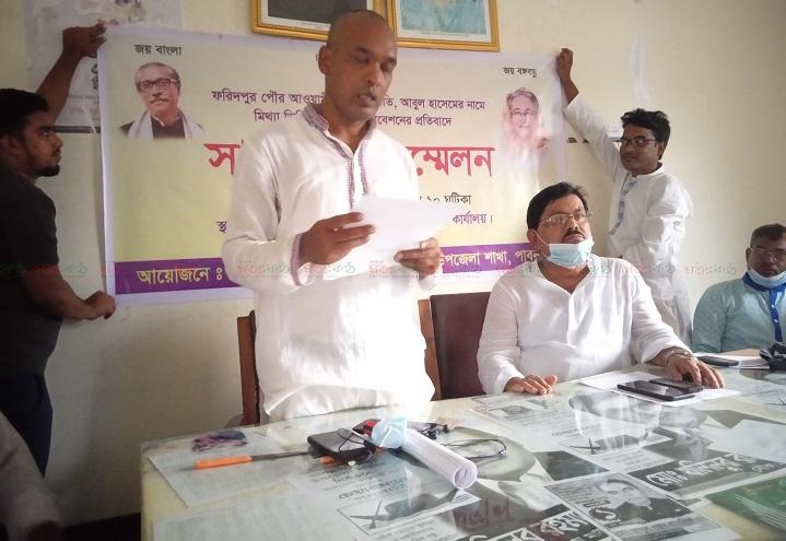 Foridpur+Awamileague+Press+conferrence