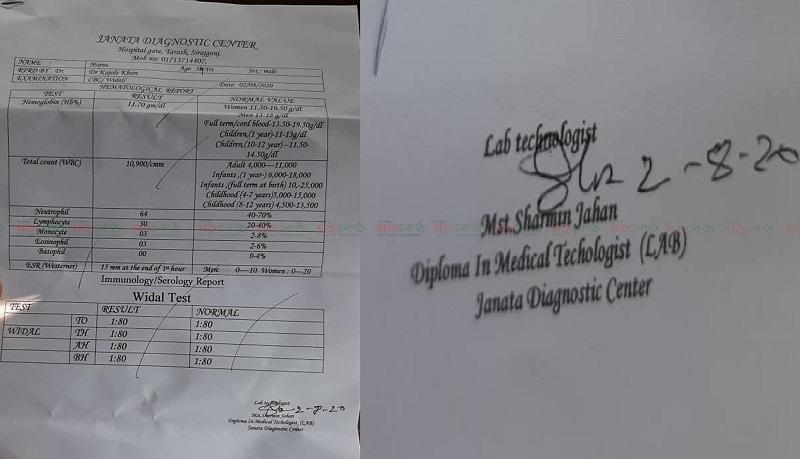 Tarash+Janata+Diagnostic+Center