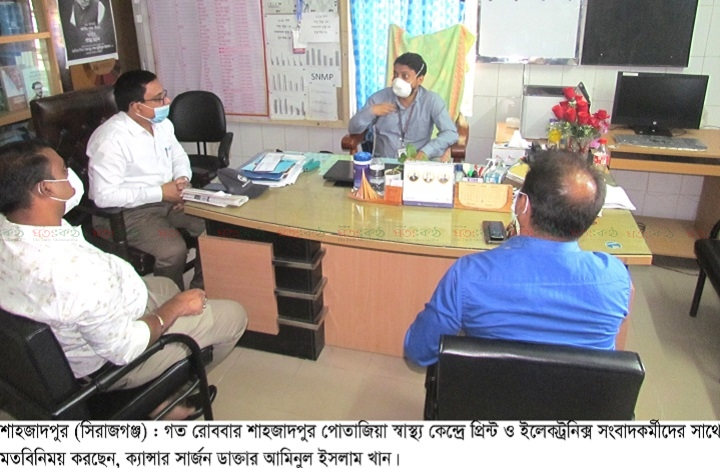 cancer medical+sirajgonj