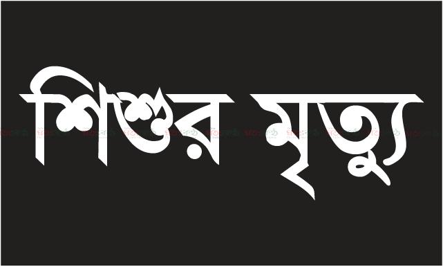পাবনা+shatakantha