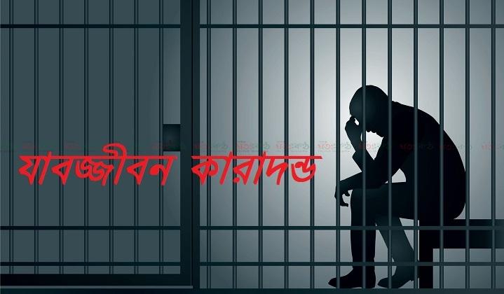 Life-in-Prison_Shatakantha