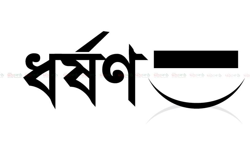 সাঁথিয়ায়+৩+সন্তানের+জননীকে+ধর্ষণ+পাবনা+shatakantha