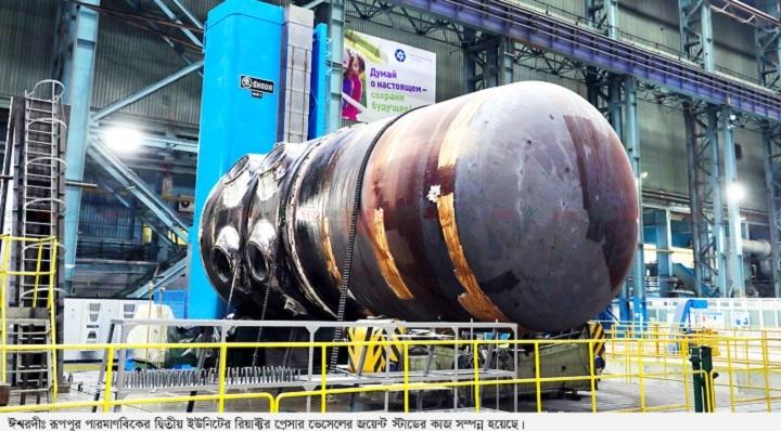 reactor NPP+ruppur