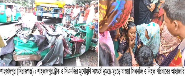road accident+sirajgonj