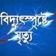 বিদ্যুৎস্পৃষ্টে কলেজ ছাত্রের মর্মান্তিক মৃত্যু