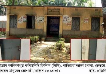 Natore Baraigram community Clinic corruption news 14.04 (3)