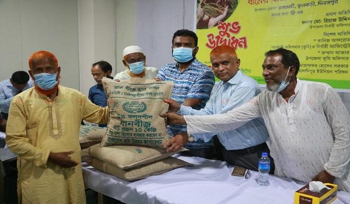 দিনাজপুরের_ফুলবাড়ীতে_কৃষকদের_মাঝে_ধানের_বীজ_বিতরণ