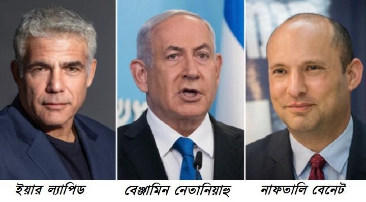 Lapid-Netanyahu-Bennett