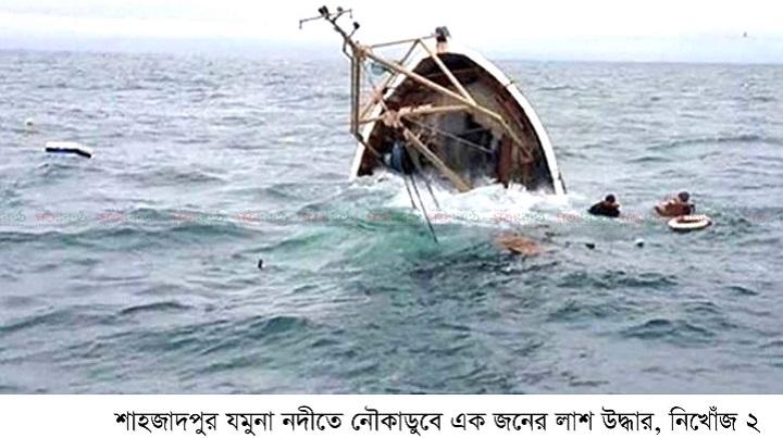 boat sank death+sirajgonj