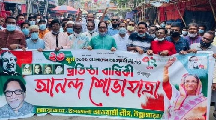 sirajgong+ullapara+aomilig+72tomo+pothisthabarsiki