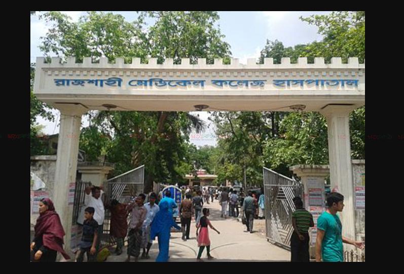 রাজশাহী মেডিকেল কলেজ হাসপাতাল.shatakantha